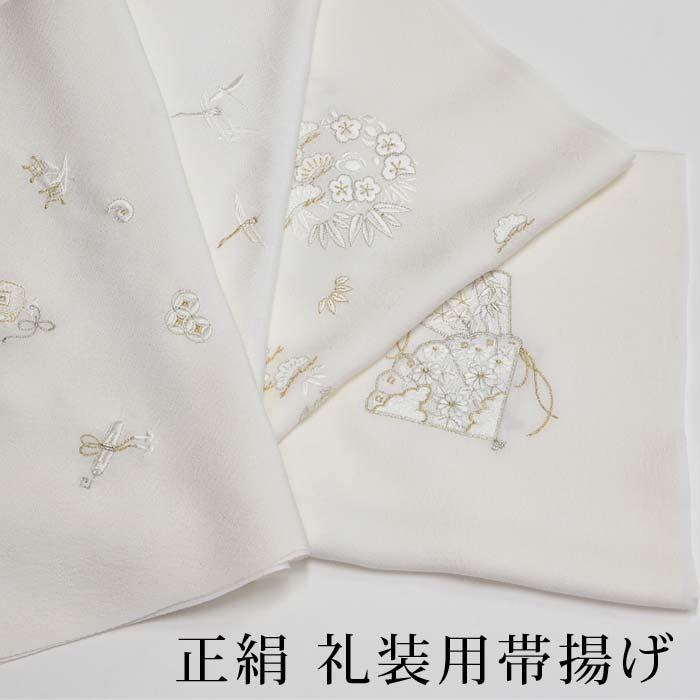礼装用吉祥文様刺繍入り白の帯揚げ