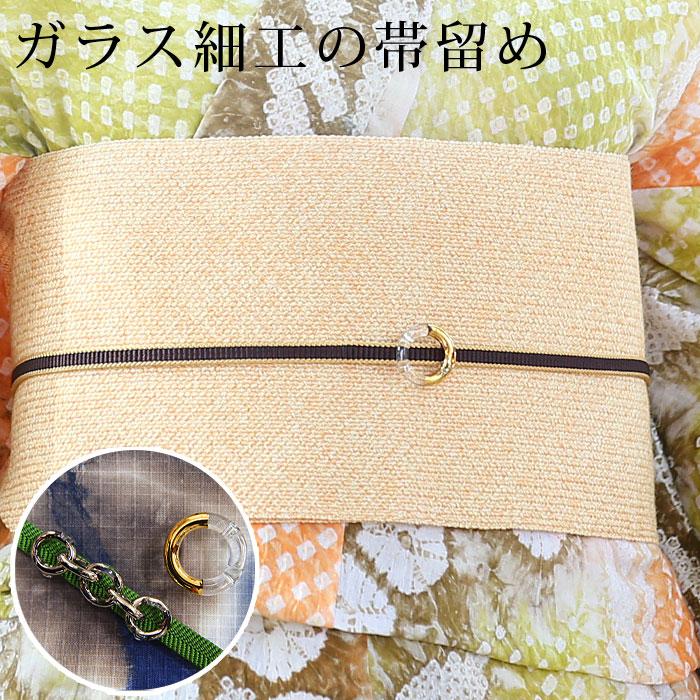 帯留め ガラス 輪 リング 鎖 チェーン