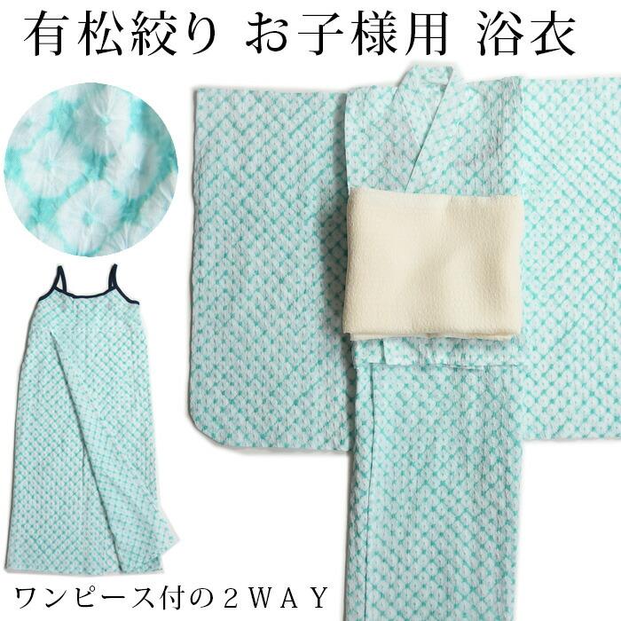 有松絞り子供用浴衣