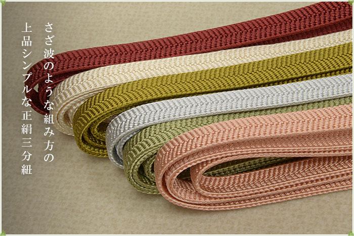さざ波組三分紐の濃い色の並んだ画像