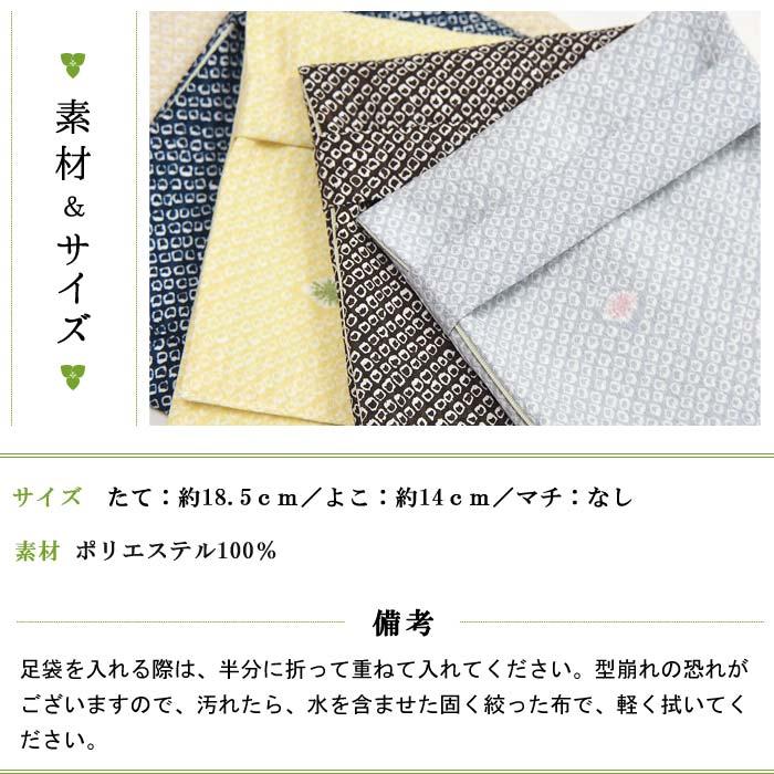 足袋袋。足袋入れの素材とサイズ