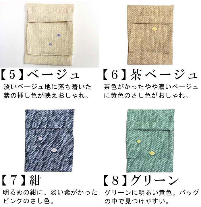 足袋袋。足袋入れのカラーバリエーション