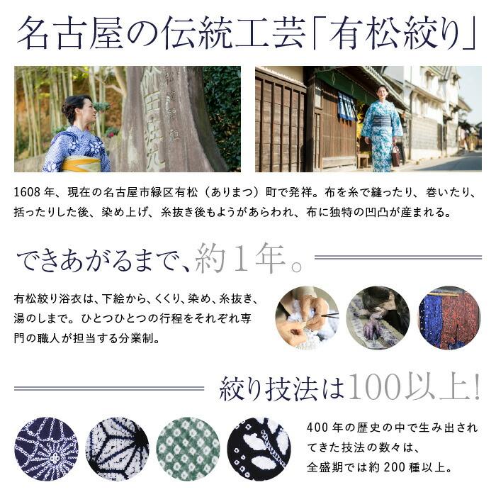 名古屋の伝統工芸