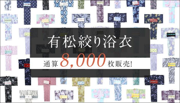 通算8000枚