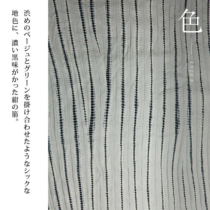 有松絞り 浴衣 2018 つゆくさ 08 色