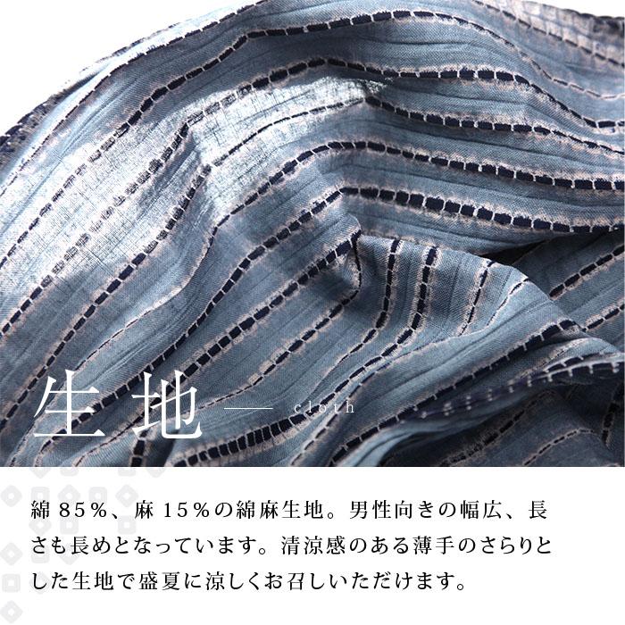 有松絞り 浴衣 2018 つゆくさ 07 生地