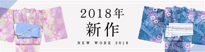 2018年新作