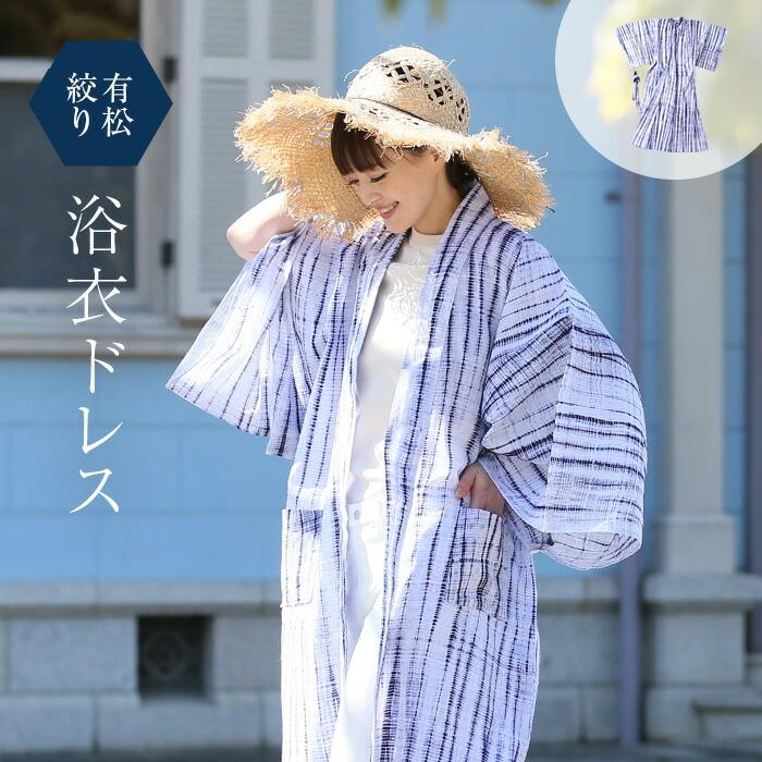 有松絞りドレスワ羽織り