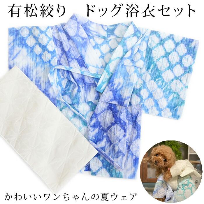 有松絞りの犬の浴衣と帯セット