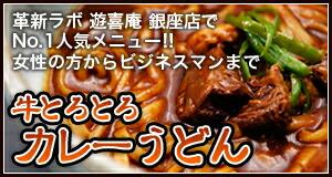 革新ラボ遊喜庵銀座店でNo.1人気メニュー!! 女性の方からビジネスマンまで 牛とろとろカレーうどん