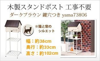 木製スタンドポスト ダークブラウン 鍵穴つき yama73806