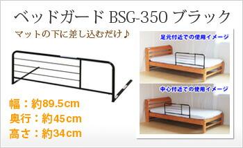 ベッドガード BSG-350 ブラック