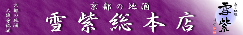 京都の地酒雪紫
