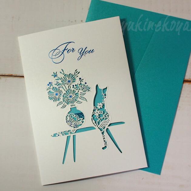 【猫のグリーティングカード】猫の切り絵グリーティングカード For you 封筒付き