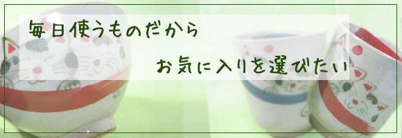 湯飲み・茶碗の一覧へ