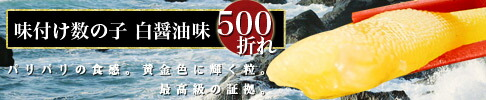 【訳あり】味付け 数の子 白醤油味 500g折れ