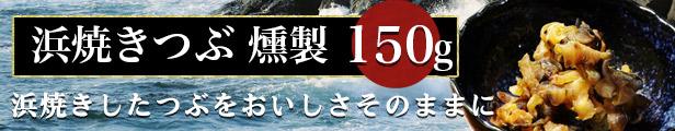 【メール便で送料無料】浜焼きつぶ150g