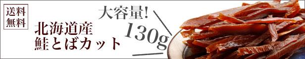 北海道産 鮭とば(カット)130g