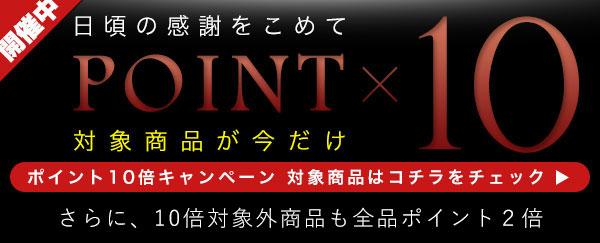 ポイントキャンペーン&イベント