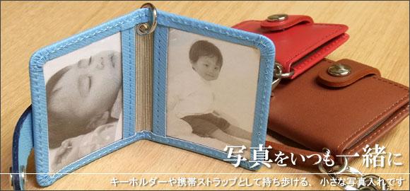 小さなサイズの写真ケースにキー金具が付きました