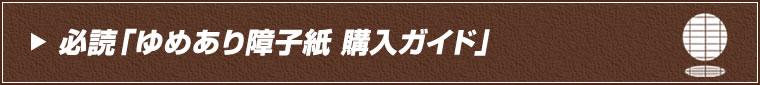 必読「ゆめあり障子紙/購入ガイド」