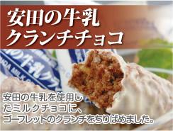 安田牛乳 クランチチョコ