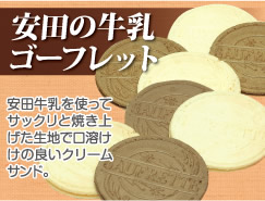 安田牛乳 ゴーフレット