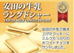 安田牛乳 ラングドシャ