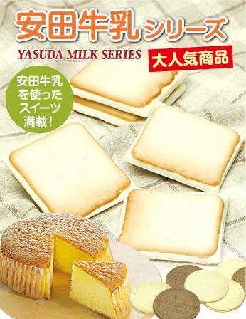 安田牛乳シリーズ 人気のラングドシャ ゴーフレット クランチチョコ