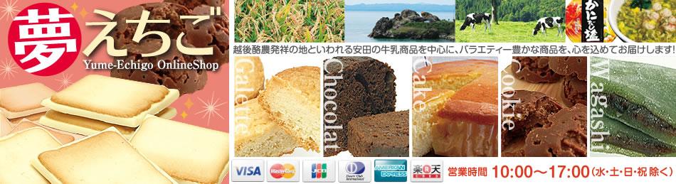 越後酪農発祥の地といわれる安田の牛乳商品を中心にバラエティ豊かな商品をお届け!