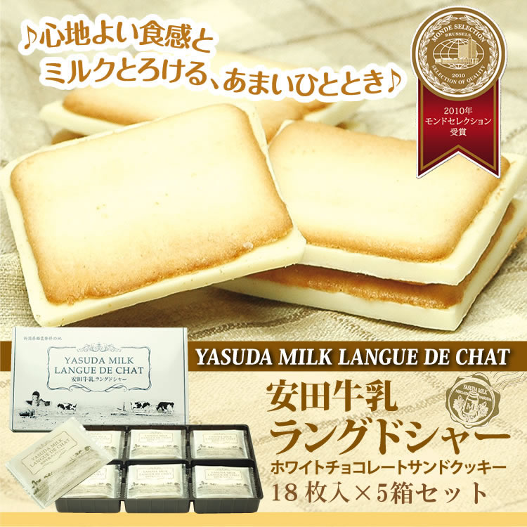 安田牛乳ラングドシャー安田牛乳安田ラングラングドシャホワイトチョコクッキー