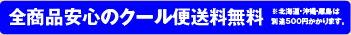 全商品安心のクール便送料無料 ※北海道・沖縄・離島は別途500円かかります。