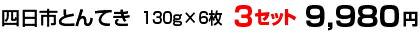 四日市とんてき 130g×6枚 3セット 9980円