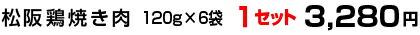 松阪鶏焼き肉 120g×6袋 1セット 3280円