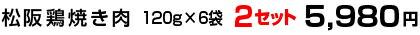 松阪鶏焼き肉 120g×6袋 2セット 5980円