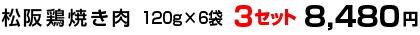 松阪鶏焼き肉 120g×6袋 3セット 8480円