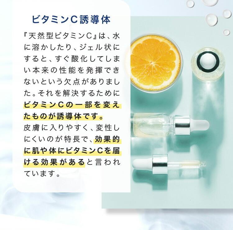 ビタミンC誘導体 『天然型ビタミンC』は、水に溶かしたり、ジェル状にすると、すぐ酸化してしまい本来の性能を発揮できないという欠点がありました。それを解決するためにビタミンCの一部を変えたものが誘導体です。 皮膚に入りやすく、変性しにくいのが特長で、効果的に肌や体にビタミンCを届ける効果があると言われています。