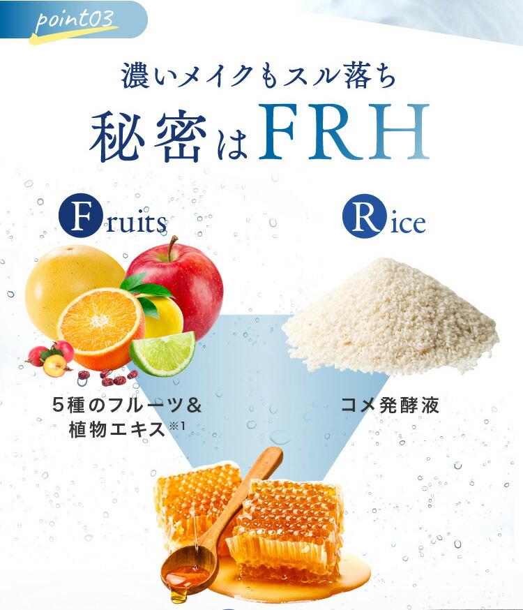 濃いメイクもスル落ち 秘密はFRH5種のフルーツ&植物エキス コメ発酵液・ハチミツ