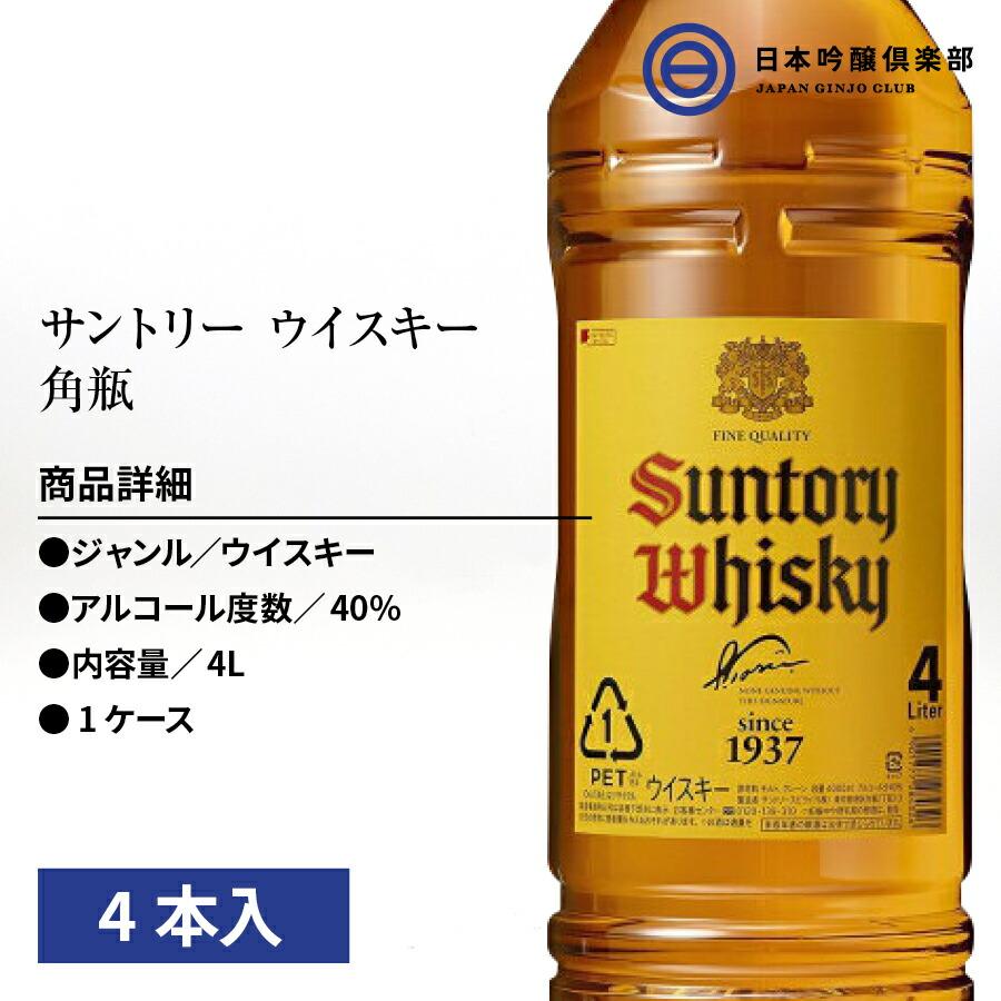 くじ ウィスキー