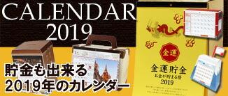 貯金箱カレンダー2019年