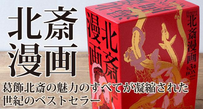ビジュアル文庫 北斎漫画BOX 全3巻セット