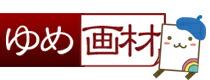 ゆめ画材ロゴ