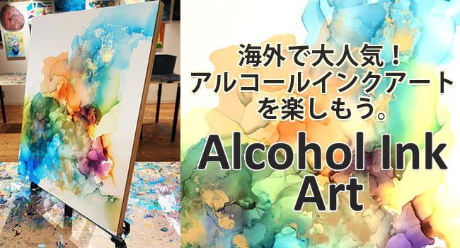 アルコールインクアートを楽しもう!