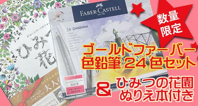 【数量限定】 ゴールドファーバー色鉛筆24色セットとグラフィック社 「ひみつの花園」 書籍付き