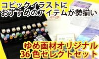ゆめ画材 オリジナルセレクト コピックセット