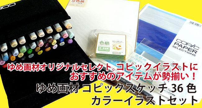 ゆめ画材 コピックスケッチ36色 カラーイラストセット