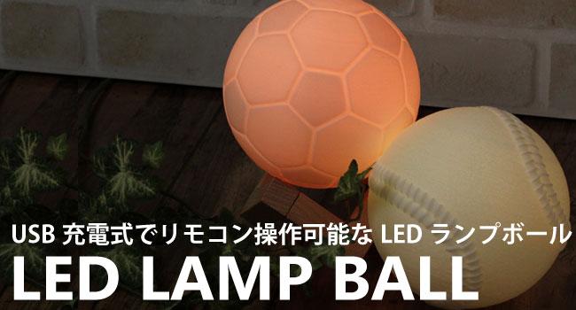 ランプボール LEDライト