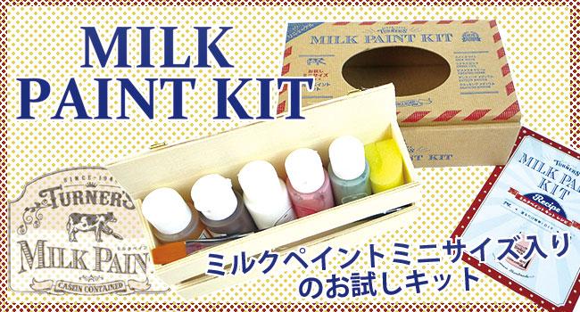 ターナー色彩 ミルクペイントキット リニューアル版 お試しミニサイズ