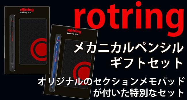 rotring ロットリング 600 メカニカルペンシル 0.5mm マダーレッド ギフトセット