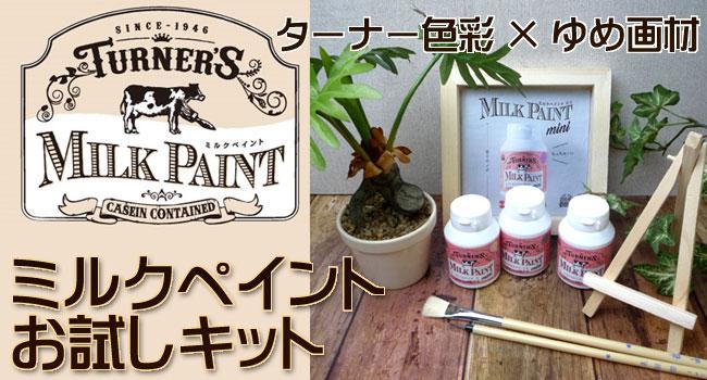 ゆめ画材×ターナー色彩 ミルクペイント お試しキット